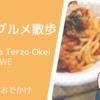 超久しぶりの銀座グルメ散歩。Pizzeria Terzo Okeiのランチと、マーロウのプリンを覚えレベルが上がった気がする。