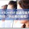 【買取申し込みでマイルが貯まる】モッピーのスピード買取.jpが復活で1,200pt!不思議な条件「申込後の通電完了」とは?