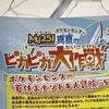 ポケモンセンター「My251 真夏のピカピカ大作戦」2019年7月20日より開始