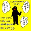 こんなMiitomoはイヤだ(20171214_01)