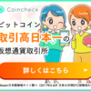 【仮想通貨取引所比較】「coincheck」「bitFlyer」「Zaif」の特徴