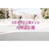 【公園情報】九条北公園(最寄り九条):大阪市西区公園まとめ