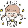 【4歳】パープー、運動会で頑張る!!の巻。