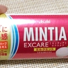 【のど飴代わりに】ちょっと喉を潤したい時には携帯しやすいミンティアエクスケアがおすすめ!!
