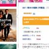 Amazonプライム会員が、30日以内に視聴できなくなる映画・ドラマの一覧