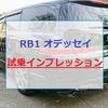 ホンダ オデッセイ(RB1)試乗インプレッション