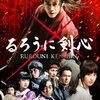 【映画】『るろうに剣心』(2012) / 人気ジャンプ漫画の実写版第1作