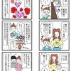 【WORK】日経DUAL「マンガ 愛しているのにまさか私が教育虐待?」第9回
