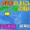 【聖剣伝説3 リメイク】 サボテン君(氷壁の迷宮)高い段差への行き方 #15