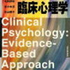 行動療法(behavior therapy)/  認知行動療法の第1世代