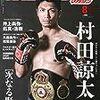 日本ボクシング連盟を告発する動きが広がる