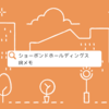 ショーボンドホールディングス【1414】 IRメモ