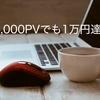 たった4000PVでも1万円稼げたのでやったことを全部書く