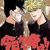 ヤンキー漫画『今日から俺は!!』が実写ドラマ化!キャスト、放送日時など詳細まとめ