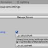 【Unity】【Addressable】リモートコンテンツカタログによるダウンロードとロードの仕組み