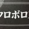 【20.6.30加筆8体】ウロボロス解説【インフィニティコード】@TRPGダブルクロス