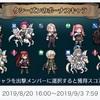 闘技場ボーナスキャラ考察(王冠シーズン54〜55)