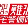 まだ終わっていなかった!NMB48の難波自宅警備隊