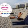 【ご報告】Peach公式アンバサダーに選ばれました!