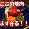 京都の中心地の隠れ家的焼肉屋さん『焼肉ダイニング甲』のご紹介!