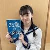 【中尾百合音】「35歳の少女」第4話