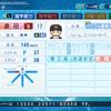 【架空】倉田圭人 (投手) パワプロ2020