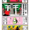 陸奥国一宮・鹽竈神社を参拝するカニ