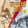 恐竜博2019 感想