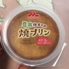 森永スイーツ:豆乳仕立てプリン/美味しく低糖質珈琲/森永牛乳プリン