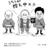 「学問無縁,教養以前」,安倍晋三から菅 義偉へとつづく日本国政府・内閣の政治的「知」の欠落は「衆愚の為政」と裏腹になり,この国を溶融させつつある