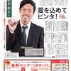 読売ファミリー11月12日号インタビューはEXILEの松本利夫さんです。