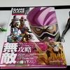 仮面ライダーエグゼイド 特写写真集 GAME CLEARを買ったぞ!