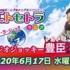 松平元康役のあの俳優さんお誕生日っ!!  ツイテルあなたが聴ける  ラジオ番組  ときたまラジオ ♬♬  6月17日