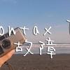 Contax T2が故障!リペアサービス諏訪さんに相談だ!