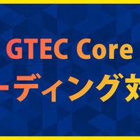 GTECとは?リーディングの対策とおすすめ教材