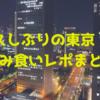 【飲み食いレポ/まとめ】久しぶりに東京を満喫してきた!