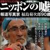 第1010回 昭和という時代の欺瞞と虚飾の延長線上の今