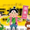 2017年11月の三太郎の日がWowma!に決定!Wowmaがキテます!