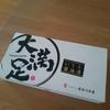 【ふるさと納税】遠い北海道から真珠のようなイクラが届きました!