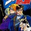 『ジョジョの奇妙な冒険』 全63巻完結(第1部-第5部)