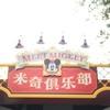 上海のミッキーに会いに行こう!