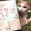 歓喜!ねことじいちゃんが4巻発売!そして映画化へ!