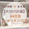 「電子レンジ上の収納(下段)」をチェック☆(計画 44日目)