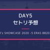 B'z SHOWCASE 2020 -5 ERAS 8820- Day5のセットリスト予想!新曲披露確定?