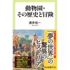 感想文21-11:動物園・その歴史と冒険