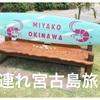 2泊3日子連れ宮古島旅行① 初沖縄! miyako blueの海・宮古そば