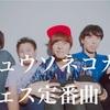 【キュウソネコカミ】2019年・フェス曲を予習しよう!!定番曲を5曲紹介!!