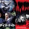 【映画感想】30デイズ・ナイト(2007)