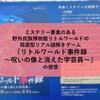 リアル謎解きゲーム『リトルワールド事件録』の感想