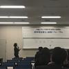 中国ブロック青年司法書士フォーラム2016